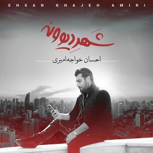 Ehsan Khajeamiri Khalasam Kon