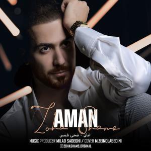Zoha Shams Aman