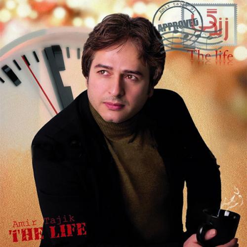 دانلود آهنگ امیر تاجیک زندگی