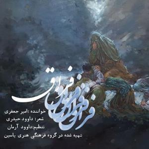 Amir Jafari Feragh