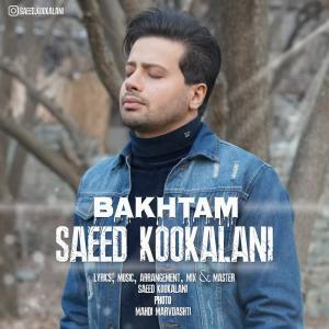 Saeed Kookalani Bakhtam