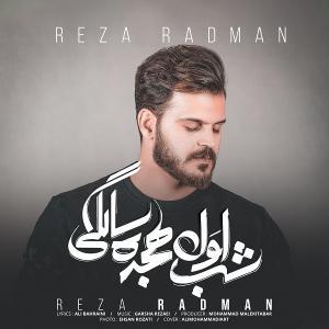 Reza Radman Shabe Avale Hejdah Salegi