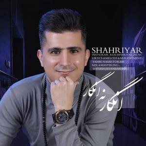 Shahriyar Jabari Engar Na Engar