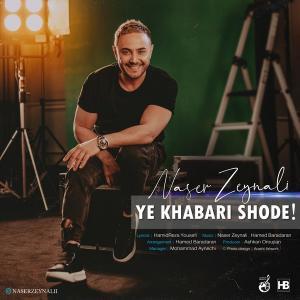 Naser Zeynali Ye Khabari Shode