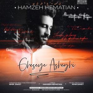 Hamzeh Hematian Gheseye Asheghi