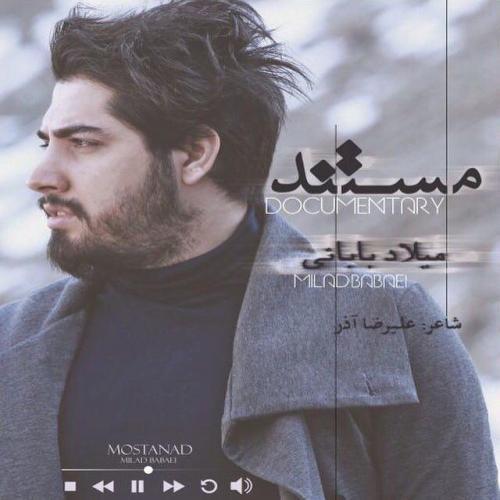 دانلود آهنگ میلاد بابایی مرداب