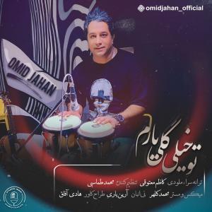 Omid Jahan To Kheili Goli Yaram