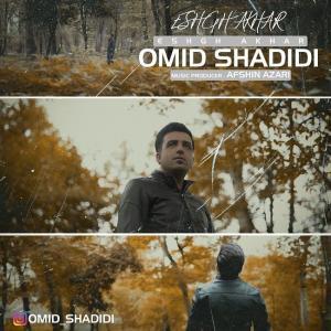 Omid Shadidi Eshghe Akhar