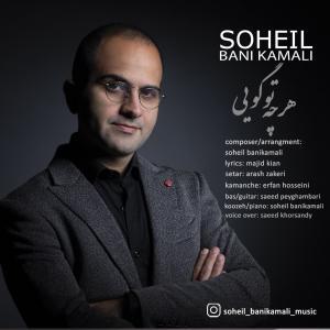 Soheil Bani Kamali Har Che To Goei