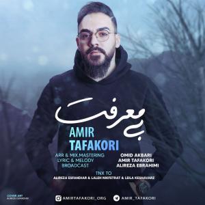Amir Tafakori Bi Marefat