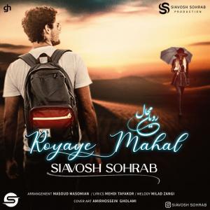 Siavosh Sohrab Royaye Mahal