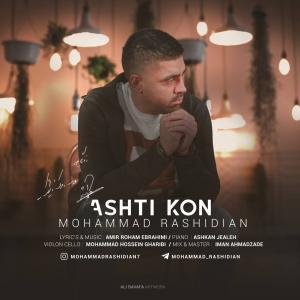Mohammad Rashidian Ashti Kon