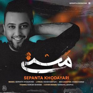 Sepanta Khodayari Masti