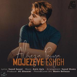 Alireza Pouya Mojezeye Eshgh