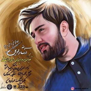 Arsha Radin Halam Khoobe Khoobe