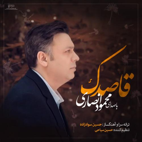 دانلود آهنگ محمود انصاری قاصدک