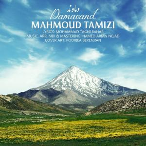 Mahmoud Tamizi Damavand