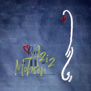 Mohsen Aziz Rira
