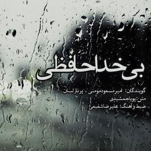 Amir Masoud Momeni Bi Khoda Hafezi