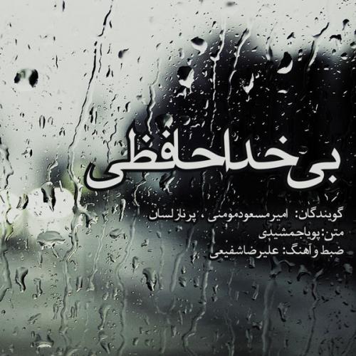 دانلود آهنگ امیر مسعود مومنی بی خداحافظی