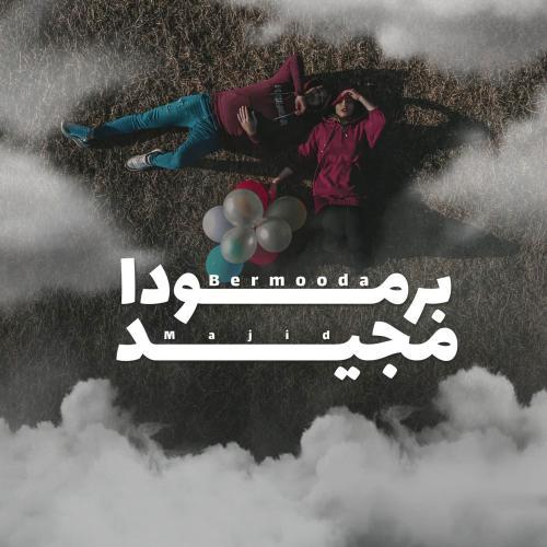 دانلود موزیک ویدیو مجید پور شریف برمودا