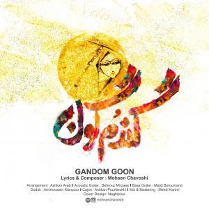 Mohsen Chavoshi Gandom Goon