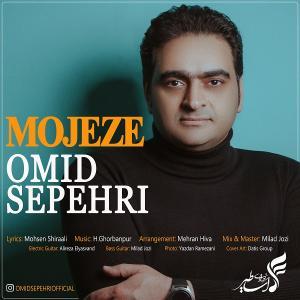 Omid Sepehri Mojeze