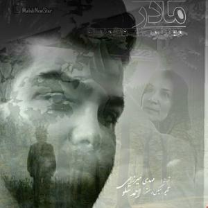 Mahdi Mirzaei & Ahmad Solo Madar