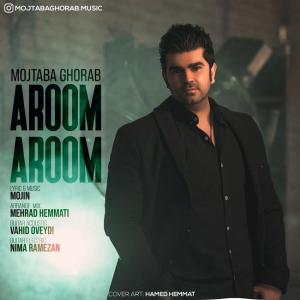 Mojtaba Ghorab Aroom Aroom