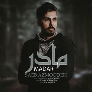 Saeb Azmoodeh Madar