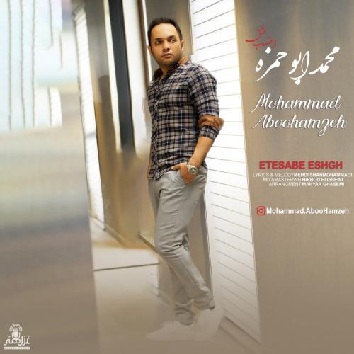 دانلود آهنگ محمد ابوحمزه اعتصاب عشق