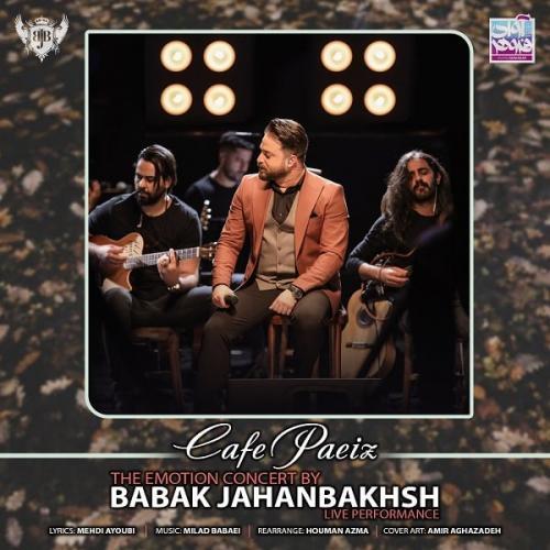 دانلود اجراهای زنده بابک جهانبخش کافه پاییز (اجرای زنده)
