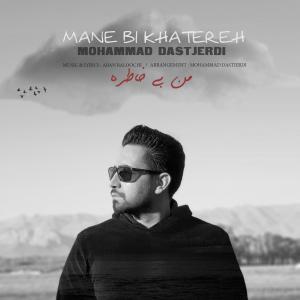 Mohammad Dastjerdi Mane Bi Khatereh