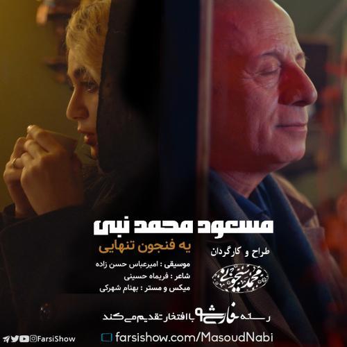 دانلود موزیک ویدیو مسعود محمد نبی یه فنجون تنهایی