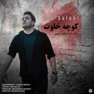 Ara Salahi Kooche Khalvat
