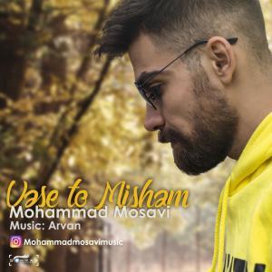 Mohammad Mosavi Vase To Misham