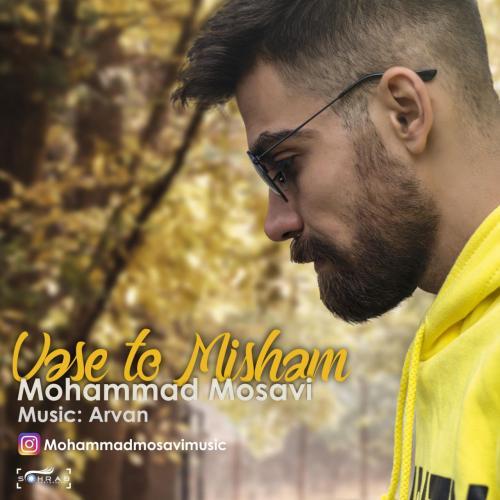 دانلود آهنگ محمد موسوی واسه تو میشم