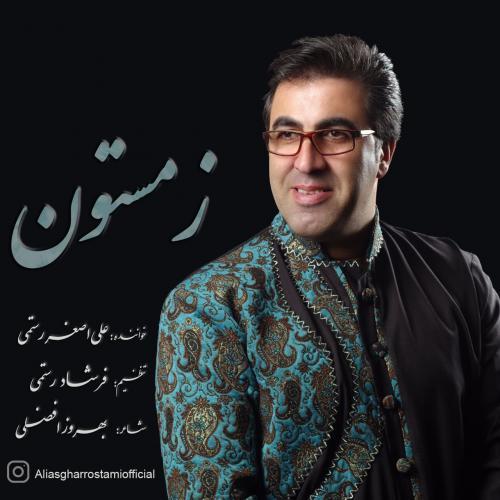 دانلود آهنگ علی اصغر رستمی زمستون