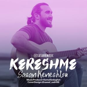 Sasan Keneshlou Kereshme