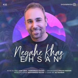 Ehsan Payeh Negahe Khas