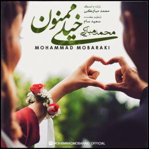 Mohammad Mobaraki Kheyli Mamnoon