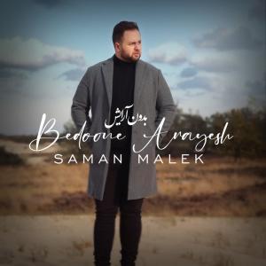 Saman Malek – Bedoone Arayesh