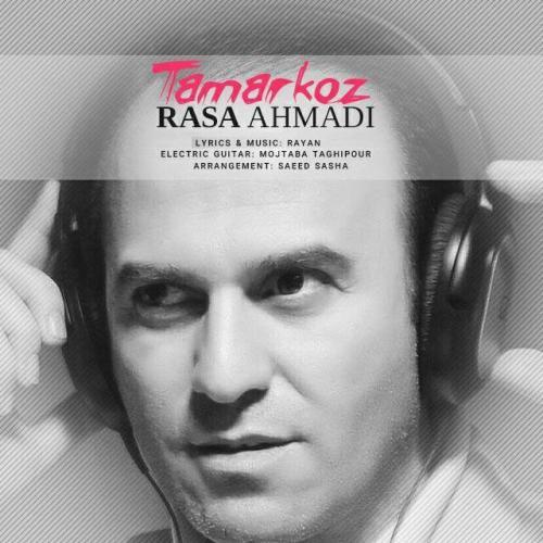 دانلود آهنگ رسا احمدی تمرکز