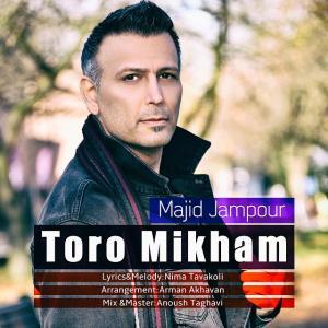 Majid Jampour Toro Mikham