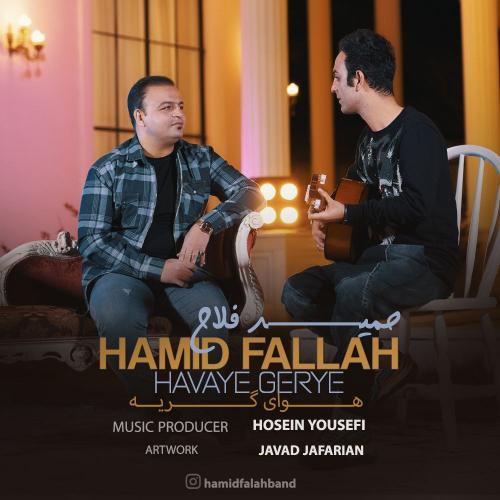 Hamid Fallah Havaye Gerye