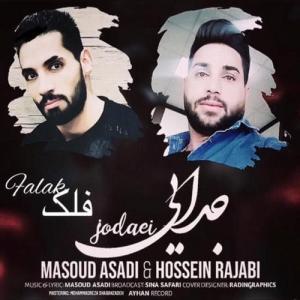 Masoud Asadi & Hossein Rajabi Falak