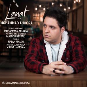 Mohammad Ahoora Lanat