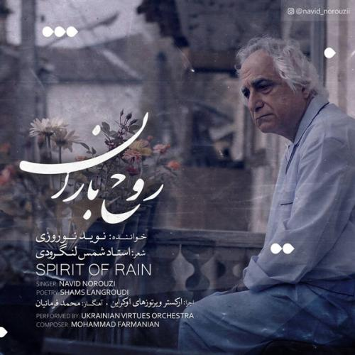 دانلود موزیک ویدیو نوید نوروزی روح باران