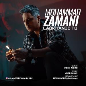 Mohammad Zamani Labkhande To