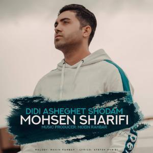 Mohsen Sharifi Didi Asheghet Shodam